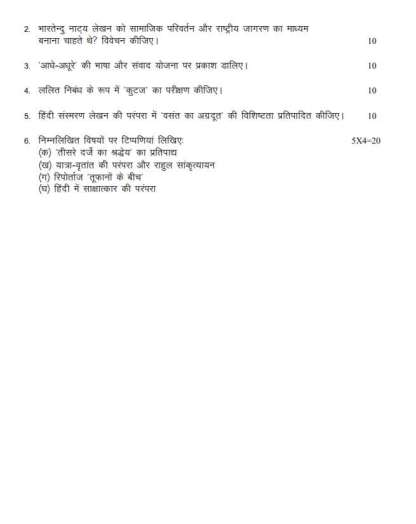 MHD-04 Assignment Questions 2021-22 IGNOU MA Hindi. Page-2