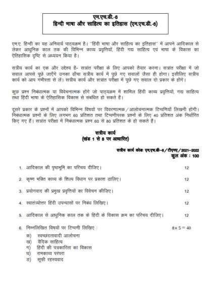 MHD-06 2021-22 Assignment Questions IGNOU MA Hindi