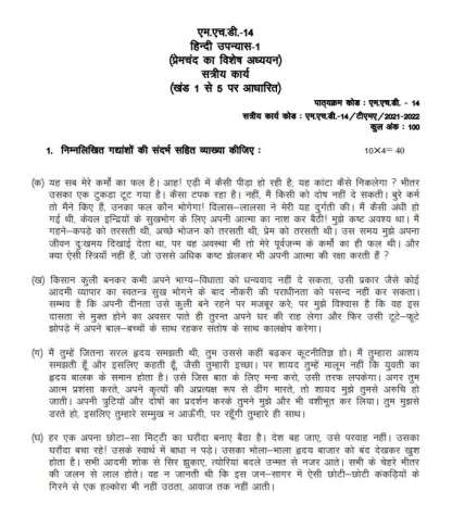 MHD-14 Assignment Questions 2021-22 IGNOU MA Hindi. Page-1