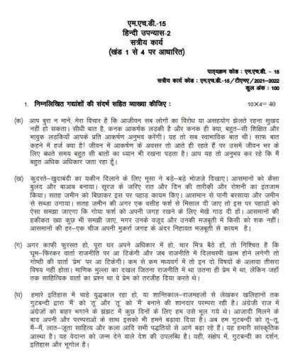 MHD-15 Assignment Questions 2021-22 IGNOU MA Hindi. Page-1