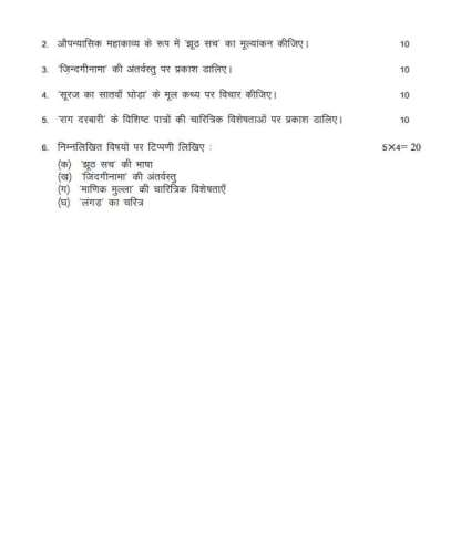 MHD-15 Assignment Questions 2021-22 IGNOU MA Hindi. Page-2