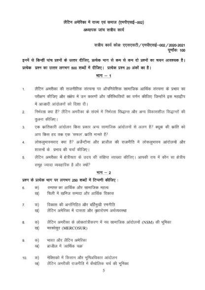 MPSE-002 Assignment Question IGNOU MA Political Science Hindi