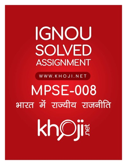 MPSE-008 Solved Assignment IGNOU MA Political Science Hindi