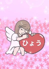 ハートと天使『ひょう』