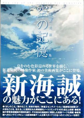 Makoto Shinkai Art collections - Sora no Kioku