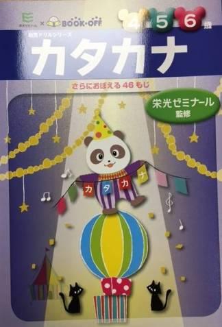 Cahier d'exercice : Katakana (カタカナ)