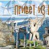 Сувениры оптом Магнит виниловый 10*21 Крым-Керчь