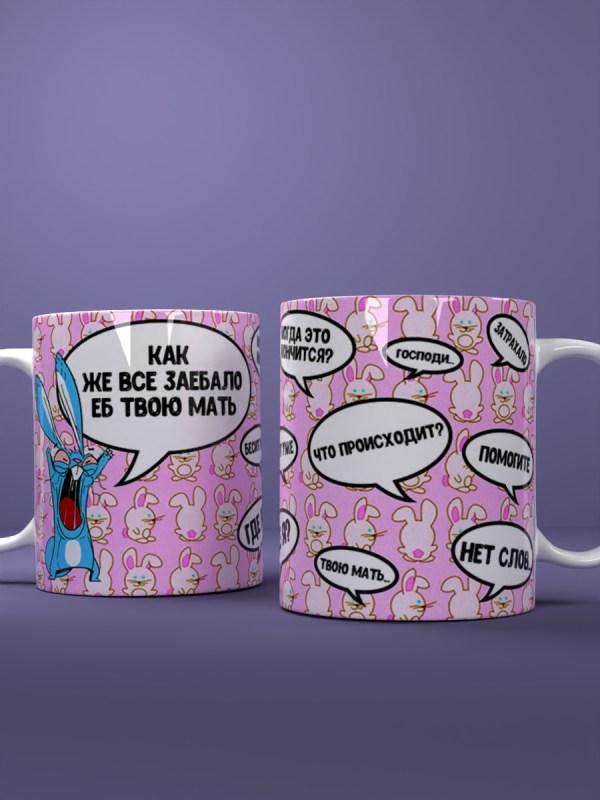 MhAkvilon / Кружка (чашка) Заяц на подарок, любимому, другу, парню, мужу, папе, мужчине, маме