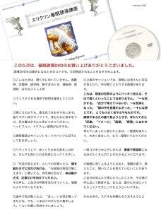 DVD-kotsu