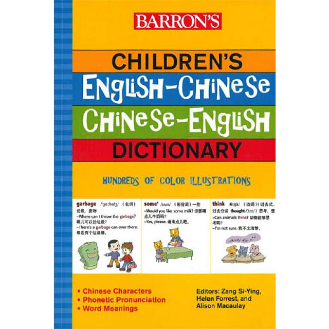 Children's English-Chinese Chinese-English Dictionary