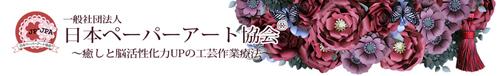 jpa_banner