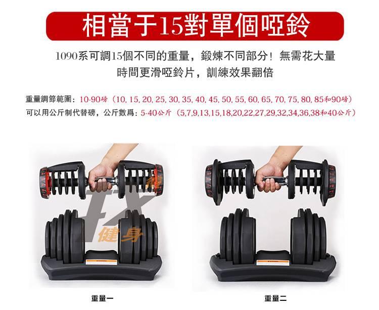 90磅 啞鈴可快速調節重量dumbbell 健身KEEP FIT 最重單隻40KG 1040 - 找得