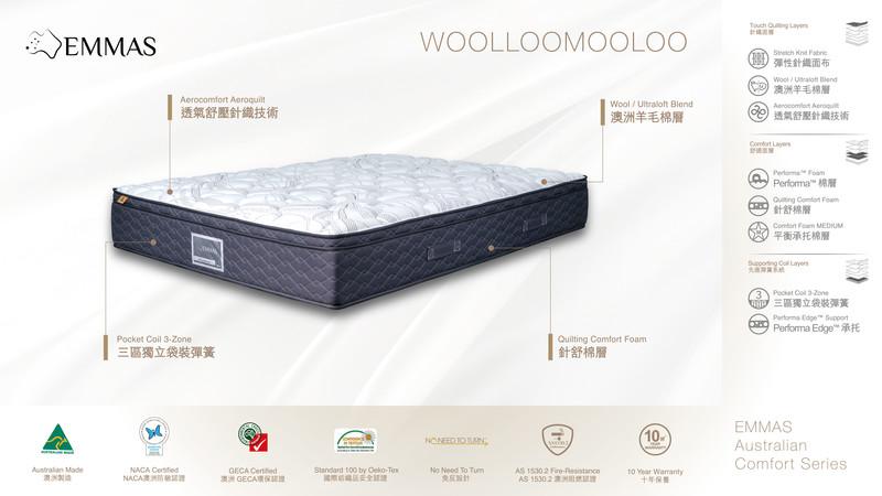EMMAS澳美斯 - 澳洲製造Woolloomooloo床褥 - EMMAS Mattress 澳美斯床褥