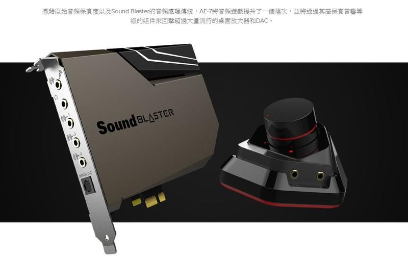【香港行貨】Creative Sound Blaster AE-7 具有Xamp離散耳機雙功放和音頻控制模塊的高分辨率PCI-e DAC和Amp聲卡 - MoboPlus