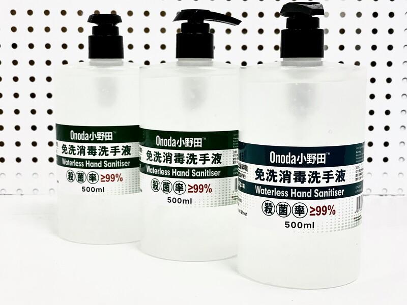 小野田 酒精消毒洗手液 75% 500ml - JR 維修駅 一站式手機維修中心
