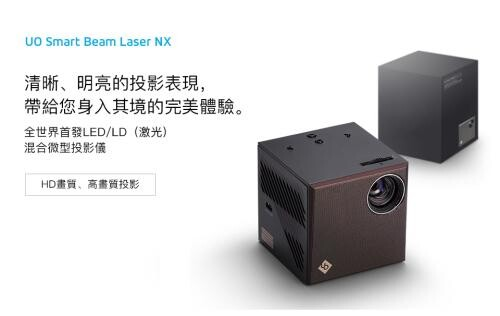 UO Smart Beam Laser NX 微型投影機 送配件支架及Mini HDMI Cable - iSolution 數碼產品專門店