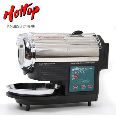 【推薦必選禮物】【HOTTOP】烘焙機 / KN8828『 送2kg生豆』