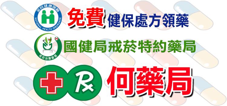 何藥局新一代藥妝連鎖   店家資訊 - Rakuten樂天市場