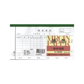 加新21003A轉帳傳票(二孔)(10本/包) | 永昌文具用品有限公司 - Rakuten樂天市場