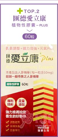 【威瑪舒培】淨邁舒 (原淨脈舒) PLUS 膜衣錠食品 (60粒/盒)   甜心健康生活藥妝 - Rakuten樂天市場