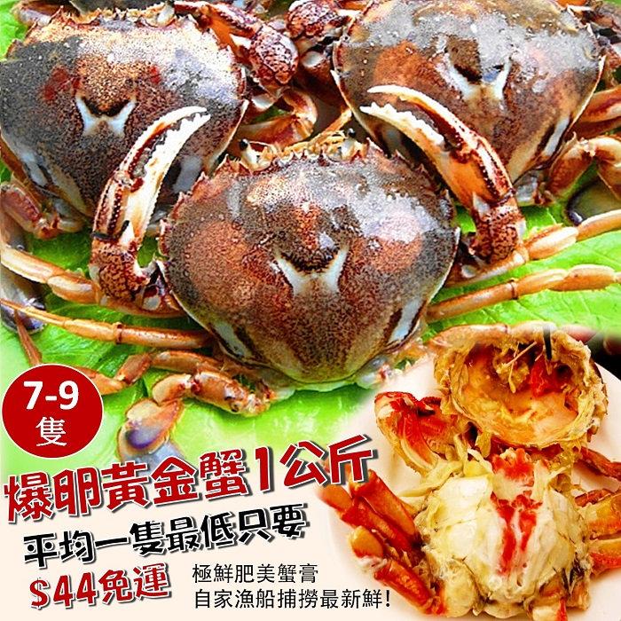 黃金蟹 的價格 - 飛比價格