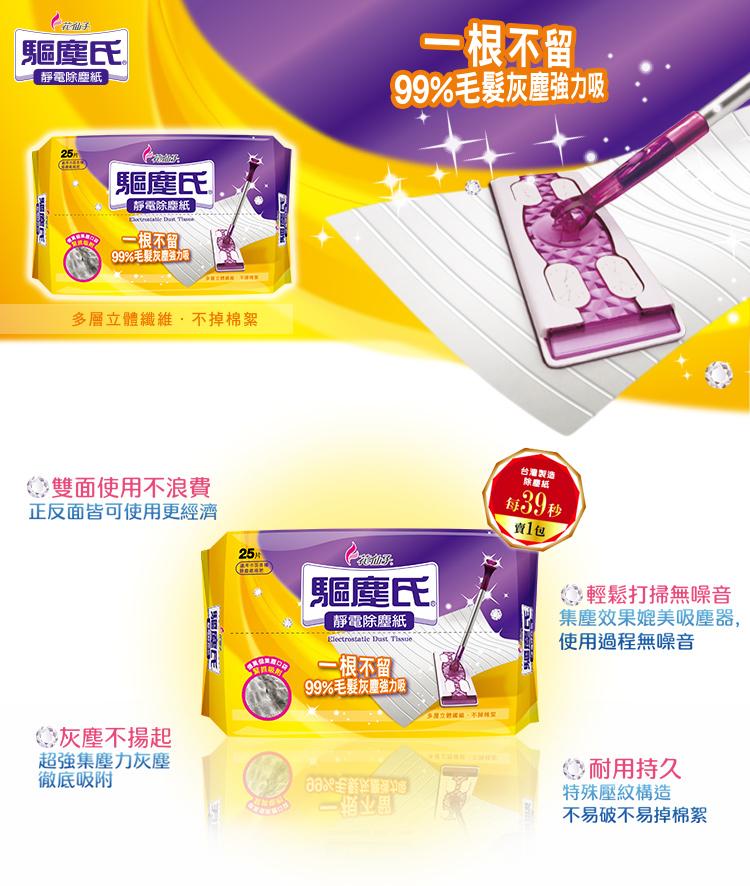 【驅塵氏】乾濕兩用拖10件超值組(拖把1組+靜電紙3包+濕拖巾6包) | 花仙子 - Rakuten樂天市場