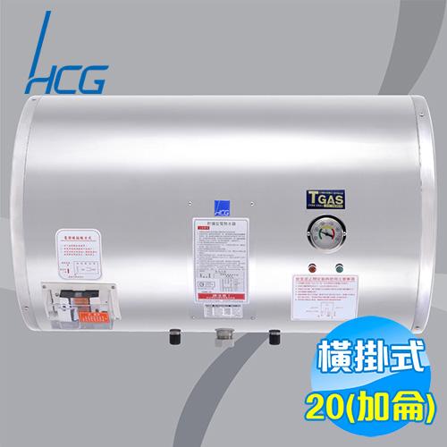 HCG電熱水器20加侖 的價格 - 飛比價格