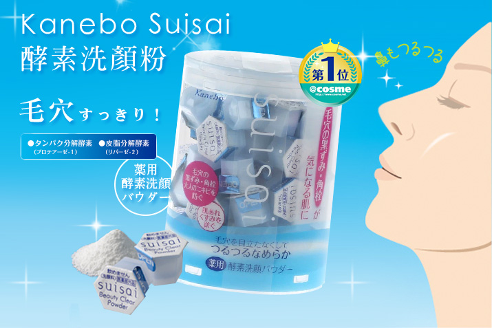 Kanebo佳麗寶 suisai 酵素洗顏粉(藍)0.4g x 32顆 | 露比私藏 - Rakuten樂天市場