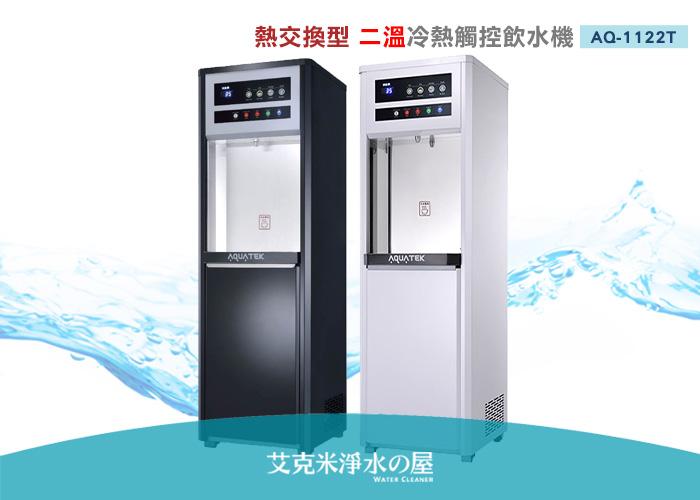 『沛宸AQUATEK』 AQ-1122T 二溫冷熱直立式觸控飲水機 ★熱交換系統 ★內置RO機 ★觸控面板 ★