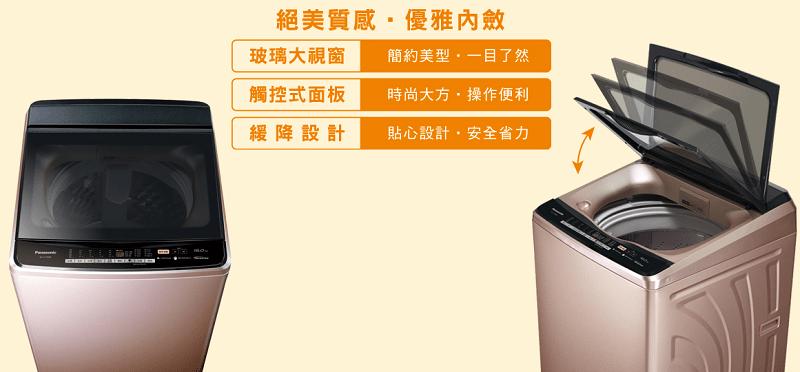 經典 今日特惠Panasonic 國際牌 17KG 變頻直立式洗衣機 NA-V188DB-T 晶燦棕推薦@便宜好物推薦王 PChome 個人新聞臺