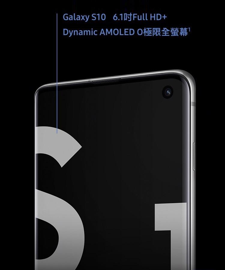 【比價撿便宜】Samsung Galaxy S10 8G/128G 6.1吋 智慧型手機