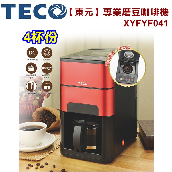 【限時商品購買優惠】【東元】美式專業磨豆咖啡機(4杯份)XYFYF041 保固免運-隆美家電