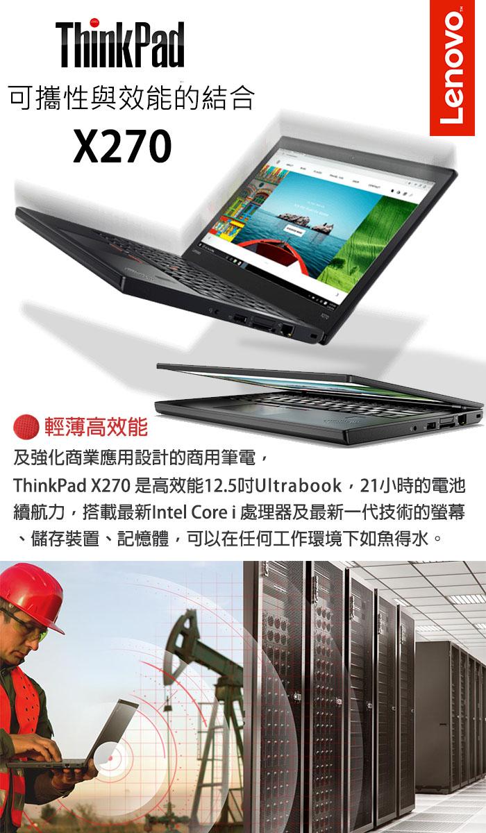 【產品】Lenovo X270 20HNA00KTW 12.5吋i5-7200U雙核SSD專業版商用輕薄筆電i5-7200U-12.5FHD-8G-256G SSD-W10P-3Y@PTT網友推薦好物 ...