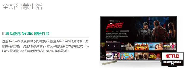 43吋【SONY FHD HDR液晶電視】KDL-43W660F/KDL43W660F - 信源電器購物網 - 家電網購 NO.1