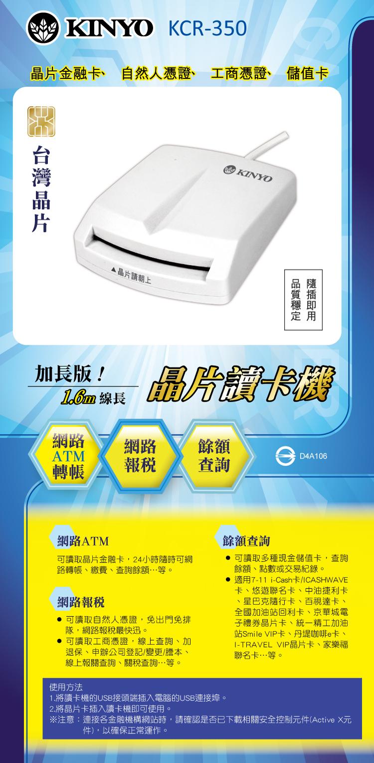 KINYO 耐嘉 KCR-350 晶片讀卡機/報稅/IC卡/晶片卡/自然人憑證/網路 ATM/7-11 i-Cash卡/加油卡/線上查詢/加退保/儲值卡 ...