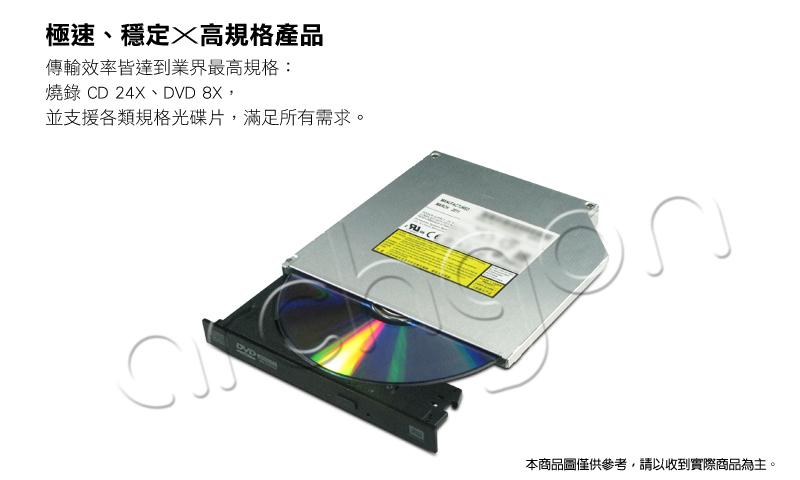 【暢銷產品】ARCHGON 內接式DVD Slim燒錄機 UJ-8D1 12.7mm高 SATA介面@夢幻天堂|PChome 個人新聞臺