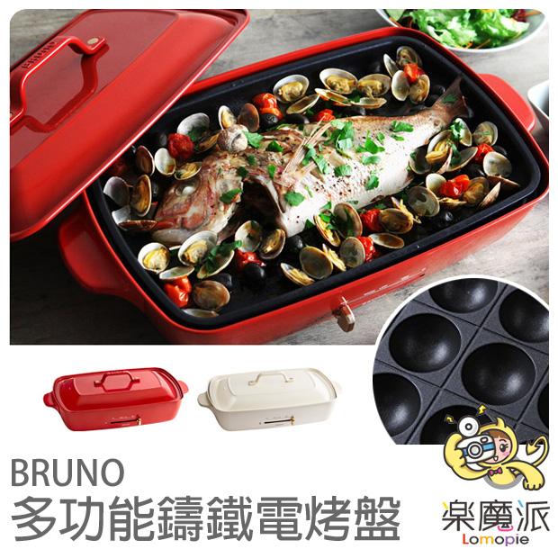 日本 bruno 電烤盤 的價格 - 飛比價格