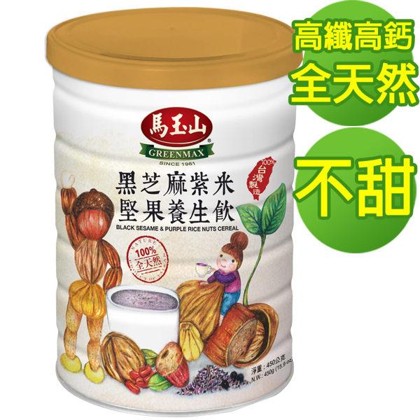 【馬玉山】黑芝麻紫米堅果養生飲450g 全館滿499免運   馬玉山購物網 - Rakuten樂天市場