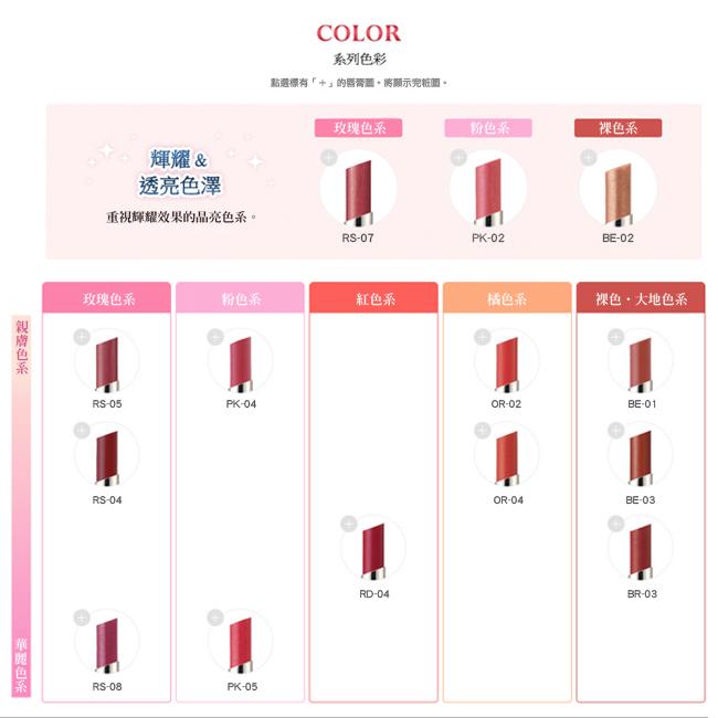 【最多人購買】媚點media 晶透唇膏BE-1(2.5g)