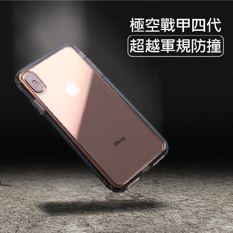【周年慶】第四代 極空戰甲 iPhone 7/8 XS/X/XR 臺灣品牌 SAMSUNG Note9 手機殼 保護殼 透明殼【K10】