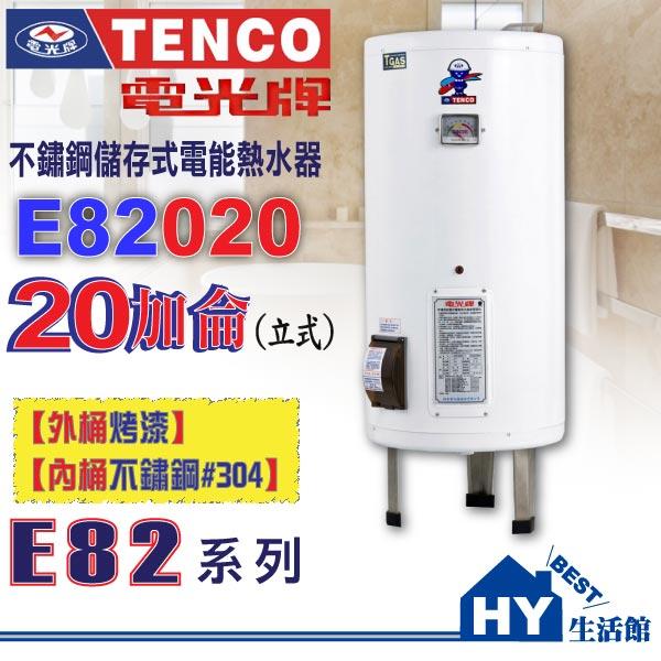 【加侖·熱水器】鴻茂電熱水器20加侖 – TouPeenSeen部落格