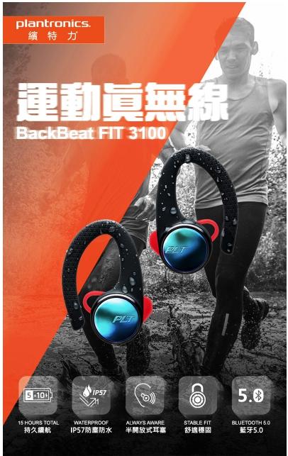 【本月限時購買折扣】PLANTRONICS 繽特力 BACKBEAT FIT 3100 藍牙耳機 IP57防水 藍芽5.0 頂級旗艦藍牙耳機