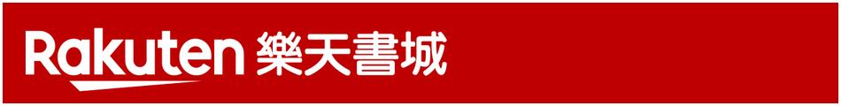樂天書城 - Rakuten樂天市場