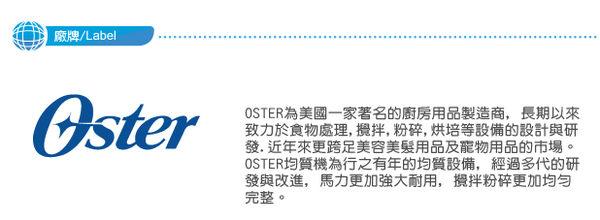 《OSTER》均質機 Blender | DGLife 德記生活網 - Rakuten樂天市場