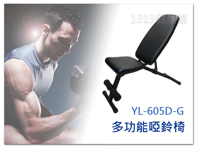啞鈴訓練椅 的價格 - 飛比價格