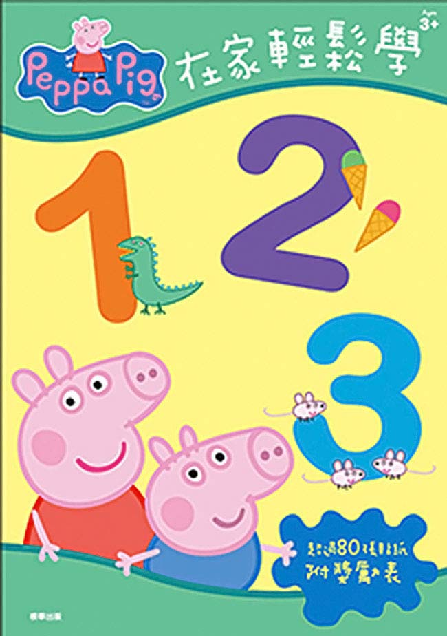 粉紅豬小妹 貼紙遊戲書 4入組│ibabymall | ibabymall | 麗嬰房用品購物網