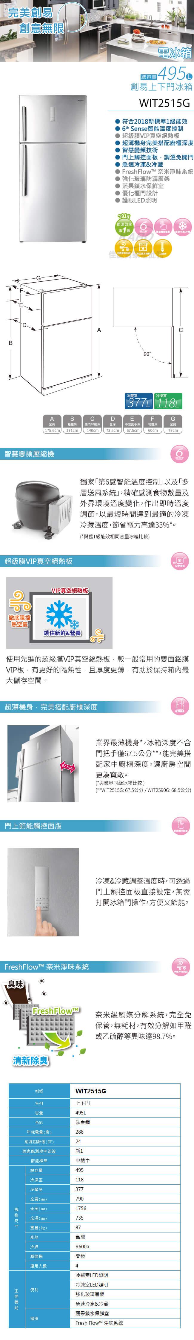 【送禮酒推薦】 【佳麗寶】-(Whirlpool 惠而浦)495L 上下門冰箱 WIT2515G