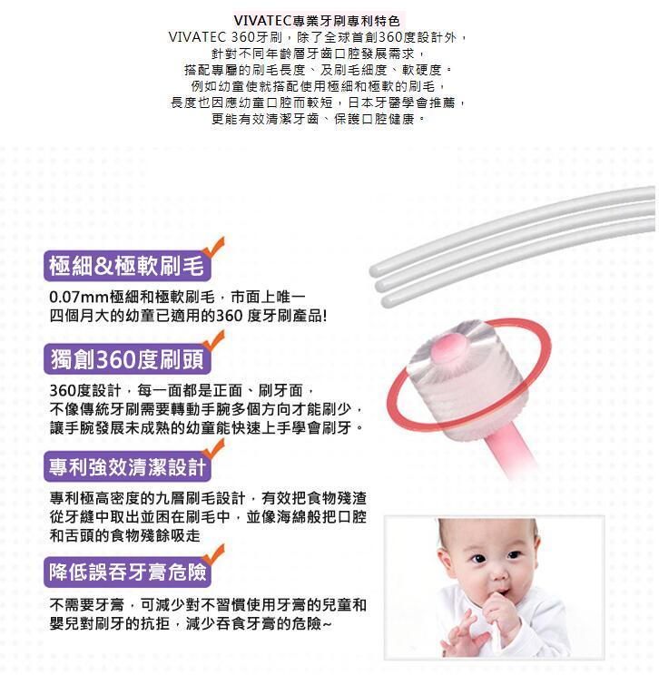 【夏季最新款】韓國VIVATEC Lux360度 幼童電動牙刷 粉色/藍色 可挑選