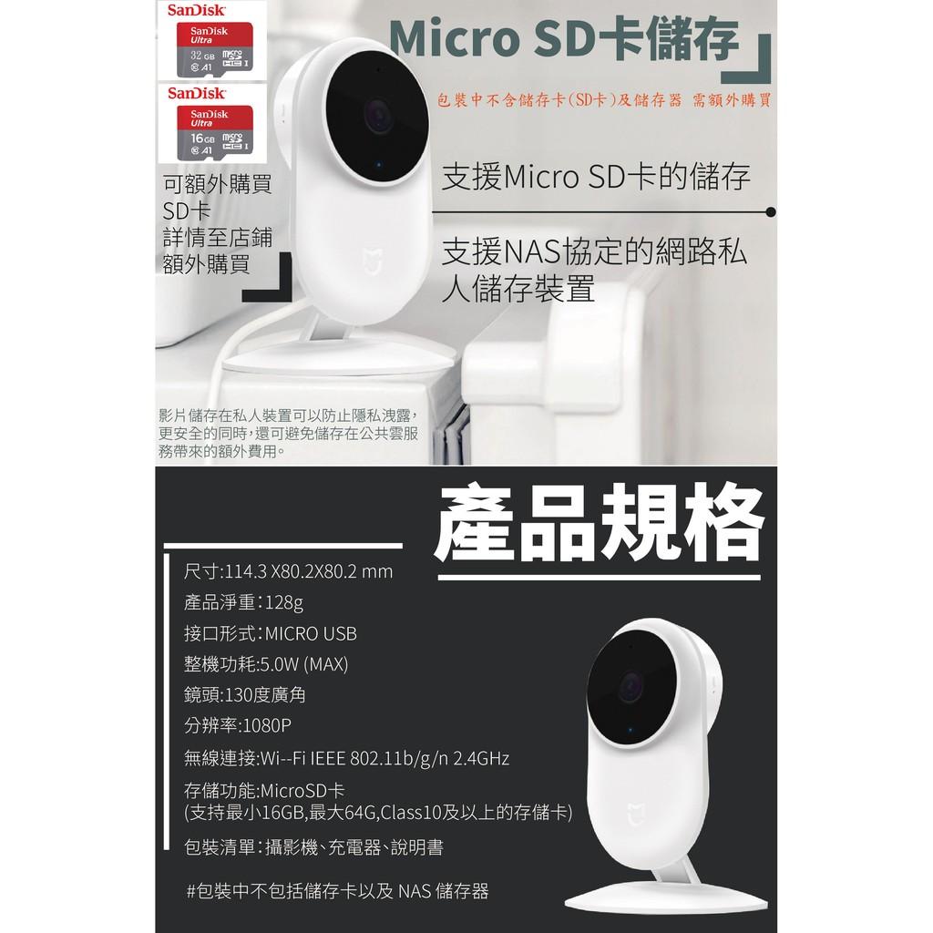 【比價撿便宜】【1080P小米智能攝影機】攝影機 監視器 米家智慧攝影機 網路監視器 WIFI智能攝影機 網路攝影機 ...