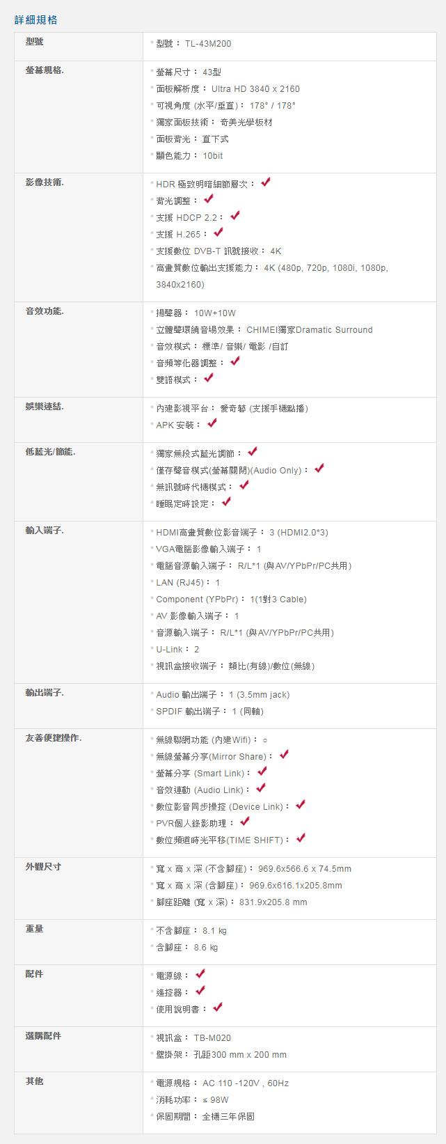 【熱賣商品英文】 奇美 CHIMEI 43吋4K聯網液晶電視 TL-43M200哪裡買